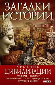 А. Э. Ермановская -Древние цивилизации
