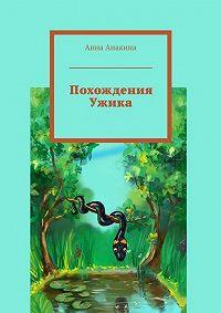 Анна Анакина -Похождения Ужика