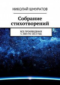 Николай Шмуратов -Собрание стихотворений