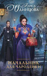 Алиса Одинцова -Начальник для чародейки