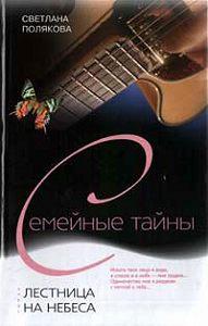 Светлана Полякова -Лестница на небеса