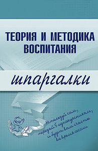 С. В. Константинова -Теория и методика воспитания