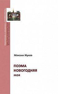 Максим Жуков -Поэма новогодняя моя