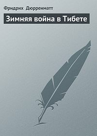 Фридрих Дюрренматт -Зимняя война в Тибете