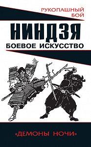 Алексей Горбылев -Ниндзя: боевое искусство