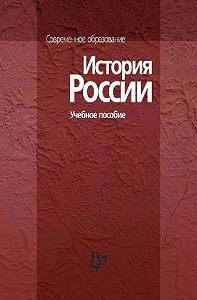 Коллектив Авторов -История России. Учебное пособие