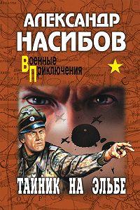Александр Насибов -Тайник на Эльбе