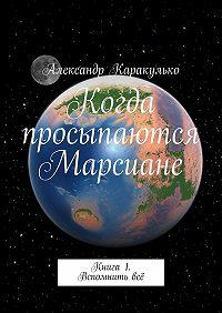 Александр Каракулько -Когда просыпаются Марсиане