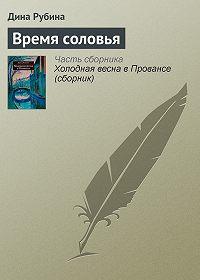 Дина Рубина -Время соловья