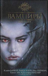 Брайан Стэблфорд -Возлюбленный вампирши