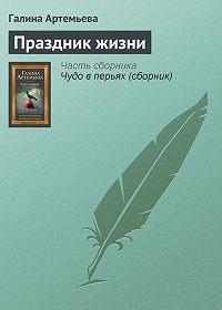 Галина Артемьева -Праздник жизни