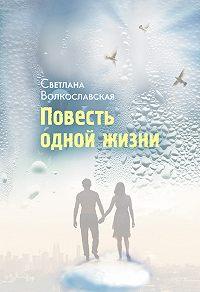 Светлана Волкославская - Повесть одной жизни