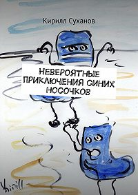 Кирилл Суханов -Невероятные приключения синих носочков