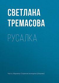 Светлана Тремасова -Русалка