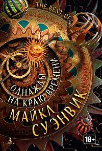 Майкл Суэнвик -Однажды на краю времени (сборник)