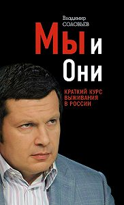 Владимир Рудольфович Соловьев -Мы и Они. Краткий курс выживания в России