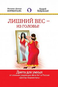Андрей Бобровский -Лишний вес – из головы! Диета для умных