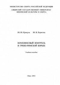 Юрий Крикуха -Комплексный контроль в греко-римской борьбе
