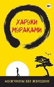 Харуки Мураками -Мужчины без женщин (сборник)
