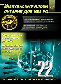Александр Куличков -Импульсные блоки питания для IBM PC