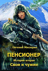Евгений Мисюрин -Пенсионер. История вторая. Свои и чужие