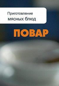 Илья Мельников -Приготовление мясных блюд