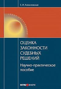 Екатерина Игоревна Алексеевская -Оценка законности судебных решений