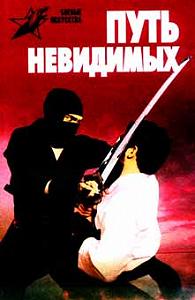 Алексей Горбылев -Путь невидимых. Подлинная история нин-дзюцу