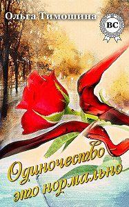 Ольга Тимошина -Одиночество это нормально