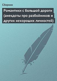 Сборник -Романтики с большой дороги (анекдоты про разбойников и других нехороших личностей)