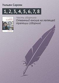 Уильям Сароян - 1, 2, 3, 4, 5, 6, 7, 8