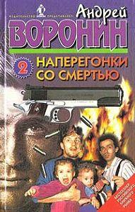 Андрей Воронин -Между жизнью и смертью