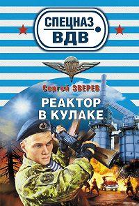 Сергей Зверев -Реактор в кулаке