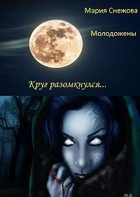 Мария Снежова - Молодожены. Круг разомкнулся…