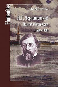 Адольф Демченко -Н. Г. Чернышевский. Научная биография (1828–1858)