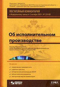 Коллектив Авторов - Постатейный комментарий к Федеральному закону от 2 октября 2007г. №229-ФЗ «Об исполнительном производстве»
