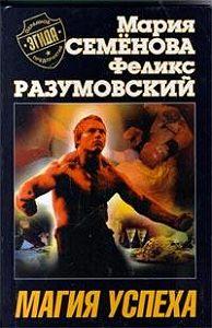 Феликс Разумовский -Магия успеха