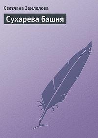 Светлана Замлелова -Сухарева башня