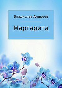 Владислав Андреев -Маргарита