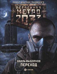 Наиль Эдуардович Выборнов -Метро 2033. Переход