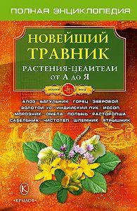 О. Филатов -Новейший травник. Растения-целители от А до Я