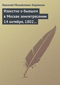 Николай Карамзин -Известие о бывшем в Москве землетрясении 14 октября, 1802 года