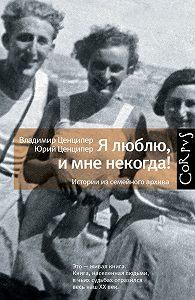 Юрий Ценципер -Ялюблю, имне некогда! Истории изсемейного архива