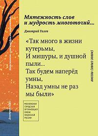 Дмитрий Голев -Мятежность слов и мудрость многоточий…