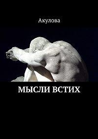 Акулова -Мысли встих