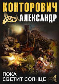 Александр Конторович -Пока светит солнце