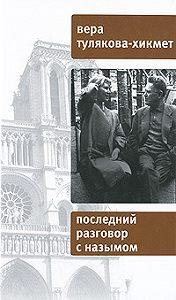 Вера Тулякова-Хикмет -Последний разговор с Назымом