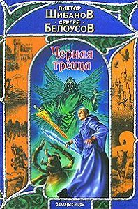 Виктор Шибанов -Черная троица