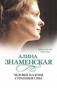 Алина Знаменская -Рябиновый мед. Августина. Часть 3, 4. Человек на коне. Страшные сны