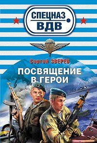 Сергей Зверев - Посвящение в герои